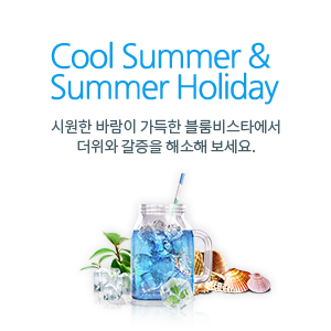 Cool Summer & Summer Holiday Package